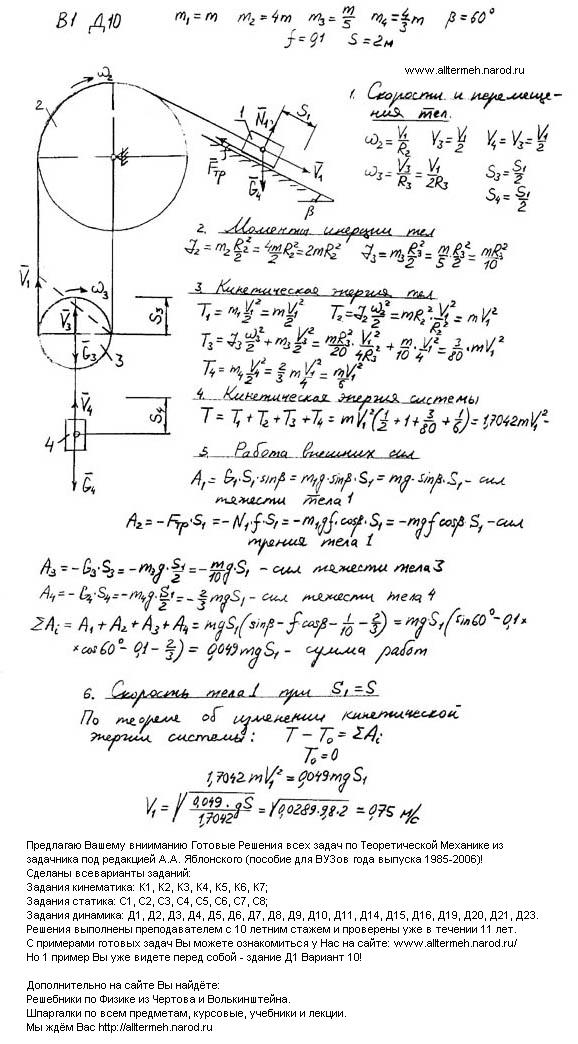 Решебник яблонского по теормеху д5